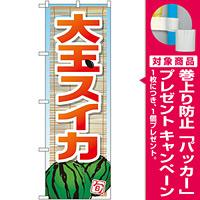のぼり旗 大玉スイカ (SNB-1413) [プレゼント付]