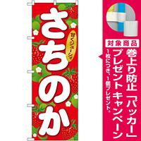 のぼり旗 さちのか (SNB-1416) [プレゼント付]