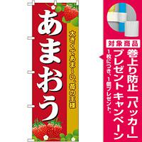 のぼり旗 あまおう (SNB-1419) [プレゼント付]