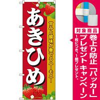 のぼり旗 あきひめ (SNB-1421) [プレゼント付]