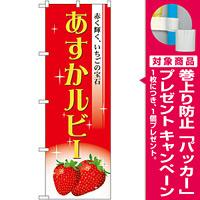 のぼり旗 あすかルビー (SNB-1423) [プレゼント付]