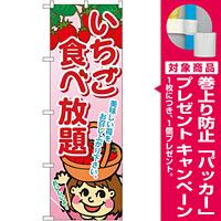 のぼり旗 いちご食べ放題 (SNB-1428) [プレゼント付]
