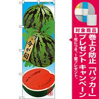 のぼり旗 スイカ (イラスト) (SNB-1446) [プレゼント付]