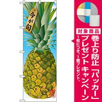 のぼり旗 パイナップル (イラスト) (SNB-1449) [プレゼント付]