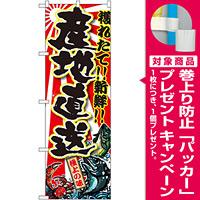 のぼり旗 産地直送 大漁旗柄(SNB-1452) [プレゼント付]