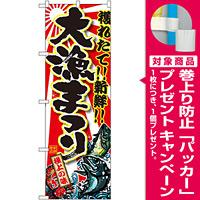 のぼり旗 大漁まつり (SNB-1453) [プレゼント付]