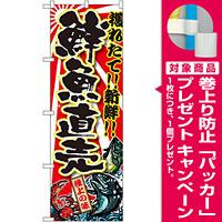 のぼり旗 鮮魚直売 大漁旗風(SNB-1456) [プレゼント付]