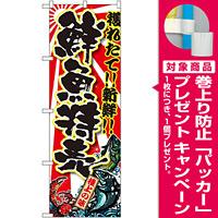 のぼり旗 鮮魚特売 大漁旗風(SNB-1457) [プレゼント付]