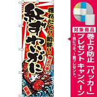 のぼり旗 紅ずわいがに 蟹のイラスト(SNB-1473) [プレゼント付]