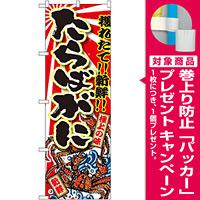 のぼり旗 たらばがに 大漁旗風 (SNB-1476) [プレゼント付]