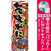 のぼり旗 花咲がに (SNB-1477) [プレゼント付]