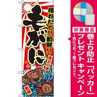のぼり旗 毛がに 大漁旗柄(SNB-1478) [プレゼント付]