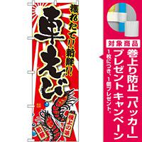 のぼり旗 車えび (SNB-1479) [プレゼント付]