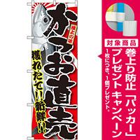 のぼり旗 かつお直売 (SNB-1483) [プレゼント付]