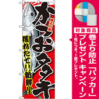 のぼり旗 かつおタタキ (SNB-1484) [プレゼント付]