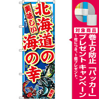 のぼり旗 北海道の海の幸 (SNB-1491) [プレゼント付]