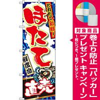 のぼり旗 ほたて直売 (SNB-1497) [プレゼント付]
