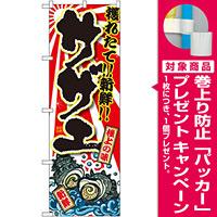 のぼり旗 サザエ (SNB-1500) [プレゼント付]