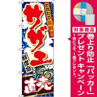 のぼり旗 サザエ直売 (SNB-1501) [プレゼント付]
