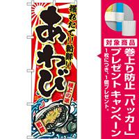 のぼり旗 あわび 大漁旗風 (SNB-1502) [プレゼント付]