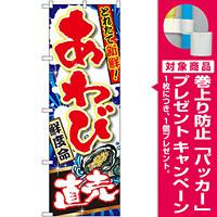のぼり旗 あわび直売 (SNB-1503) [プレゼント付]