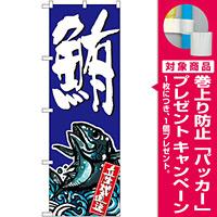 のぼり旗 鮪 (SNB-1506) [プレゼント付]