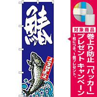 のぼり旗 鰆 (SNB-1513) [プレゼント付]