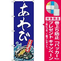 のぼり旗 あわび 産地直送 イラスト (SNB-1525) [プレゼント付]