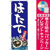 のぼり旗 ほたて 産地直送  (SNB-1526) [プレゼント付]