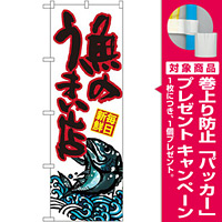 のぼり旗 魚のうまい店 白地 (SNB-1529) [プレゼント付]