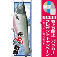 のぼり旗 シャケ (イラスト) (SNB-1549) [プレゼント付]