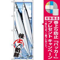 のぼり旗 サンマ (イラスト) (SNB-1553) [プレゼント付]