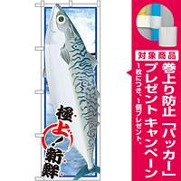 のぼり旗 さば (イラスト) (SNB-1557) [プレゼント付]