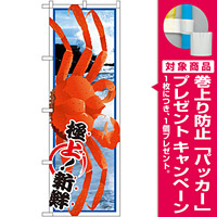のぼり旗 カニ (イラスト) (SNB-1559) [プレゼント付]