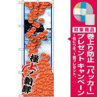 のぼり旗 イクラ (イラスト) (SNB-1563) [プレゼント付]