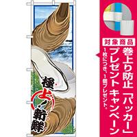 のぼり旗 カキ (イラスト) (SNB-1566) [プレゼント付]