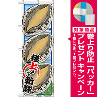 のぼり旗 あわび (イラスト) (SNB-1568) [プレゼント付]
