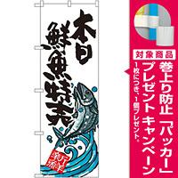 のぼり旗 本日 鮮魚特売 (SNB-1578) [プレゼント付]