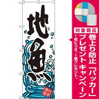 のぼり旗 地魚 バックに波のイラスト(SNB-1580) [プレゼント付]