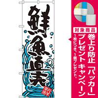 のぼり旗 鮮魚直売 バックに波の絵(SNB-1582) [プレゼント付]