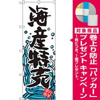 のぼり旗 海産特売 (SNB-1585) [プレゼント付]