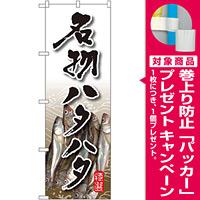のぼり旗 名物ハタハタ (SNB-1587) [プレゼント付]