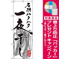 のぼり旗 名物ハタハタ 一夜干し (SNB-1590) [プレゼント付]