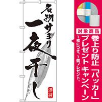 のぼり旗 名物サヨリ 一夜干し (SNB-1596) [プレゼント付]