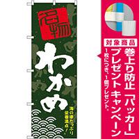 のぼり旗 わかめ (SNB-1607) [プレゼント付]