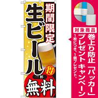 のぼり旗 期間限定 生ビール 一杯無料 (SNB-178) [プレゼント付]