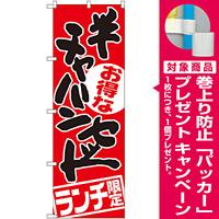 のぼり旗 チャーハンセット ランチ限定 (SNB-2001) [プレゼント付]