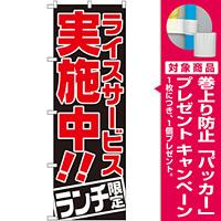 のぼり旗 ライスサービス実施中 ランチ限定 (SNB-2002) [プレゼント付]