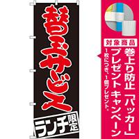 のぼり旗 替玉サービス ランチ限定 (SNB-2004) [プレゼント付]