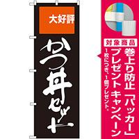 のぼり旗 かつ丼セット 大好評 (SNB-2005) [プレゼント付]